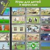 Сборник игр Vol1