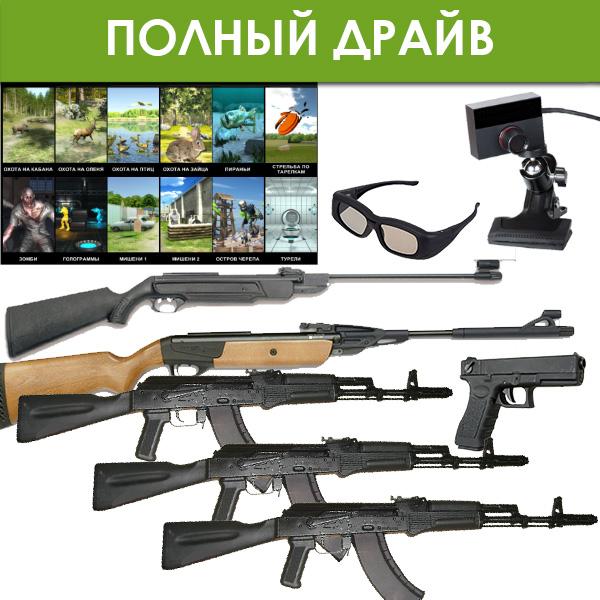 """Лазерный тир """"Полный драйв - 5 экранов"""""""