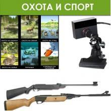 """Лазерный тир """"Охота и Спорт"""""""
